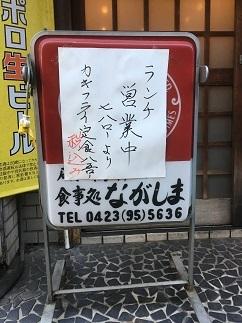 nagashima6-14.jpg