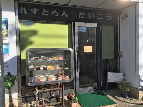 restaurant-taiko12.jpg