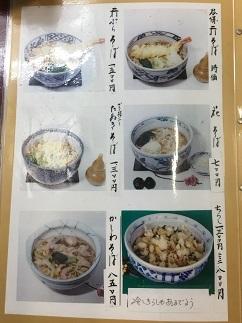 sarashinajingoro16.jpg