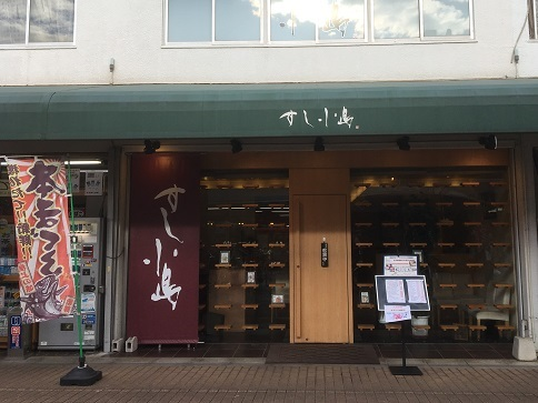 sushikojima12.jpg