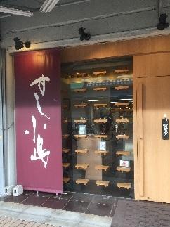 sushikojima13.jpg