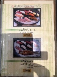 sushikojima18.jpg