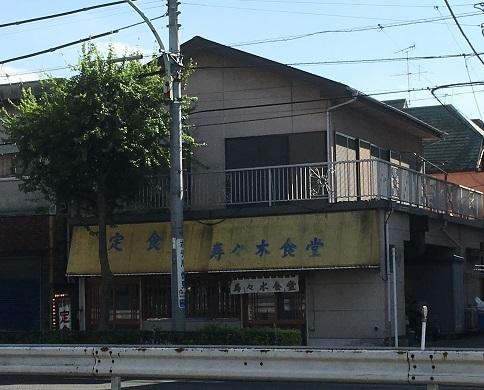 suzukisyokudo15.jpg