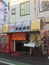 tokorozawa-chinese11.jpg