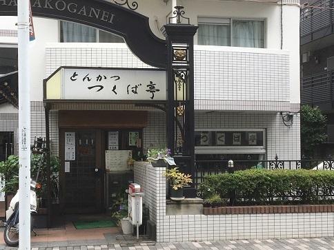 tsukubatei13.jpg