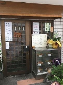 tsukubatei14.jpg