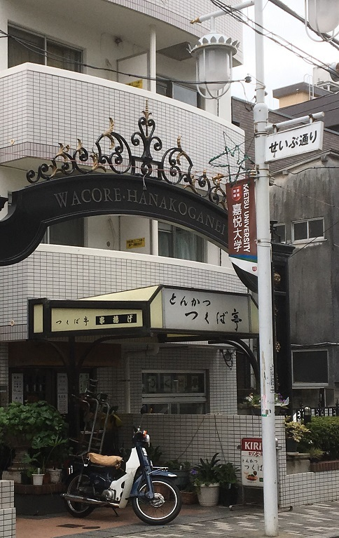 tsukubatei18.jpg