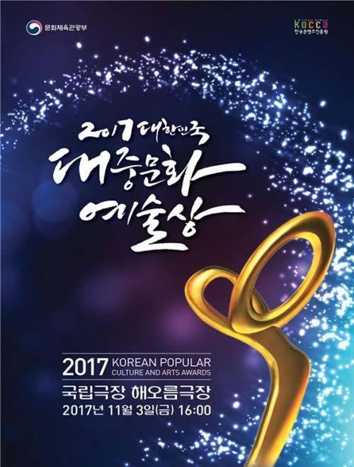 韓国大衆文化芸術賞