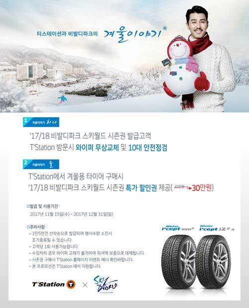 チャスンウォン 韓国タイヤ T-Station