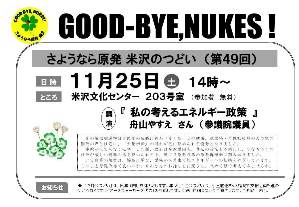 sayonara_20171125_ Logo