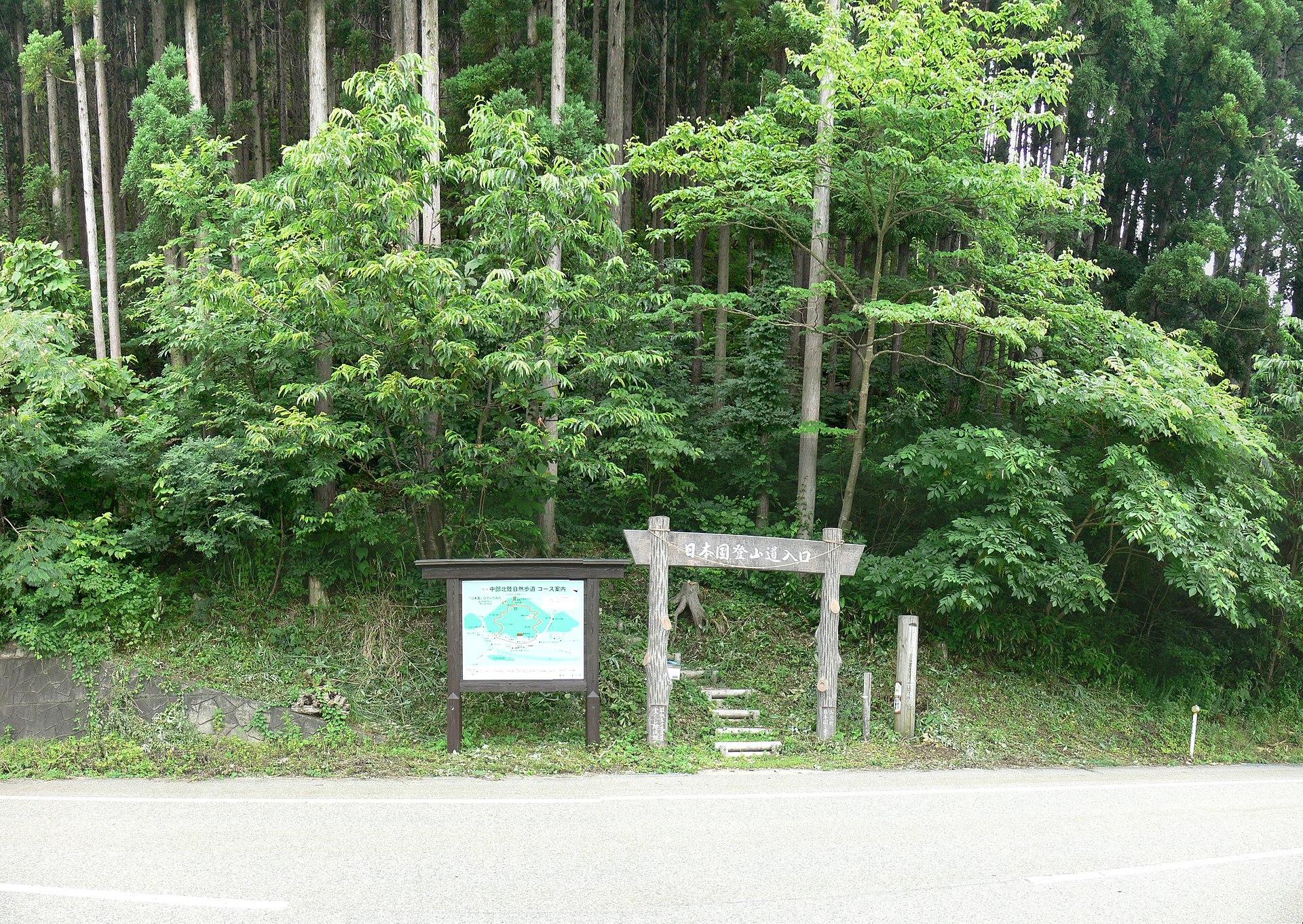 日本国登山道_20171111