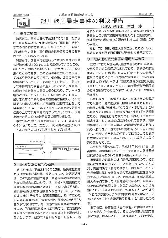 青野渉弁護士「旭川飲酒暴走事件の判決報告」その1