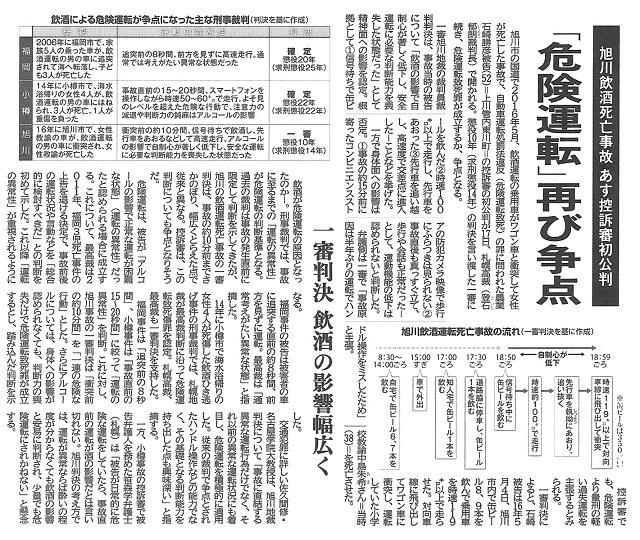 20171016道新「あす控訴審初公判」