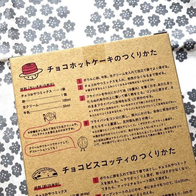 チョコおやつミックス2