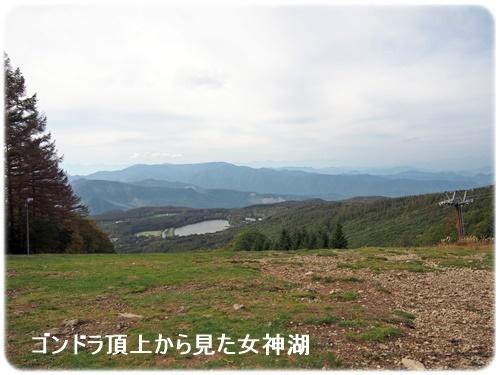 頂上からの女神湖