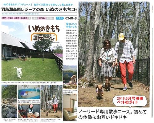 2016年8月号別冊ペット宿ガイド