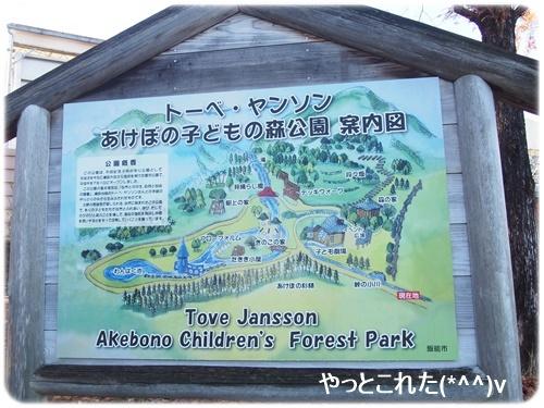 あけぼの子どもの森公園マップ