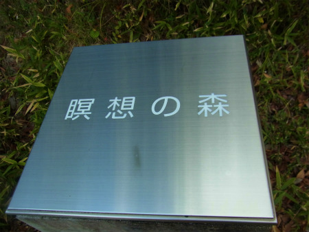 syukusyo-RIMG1327.jpg