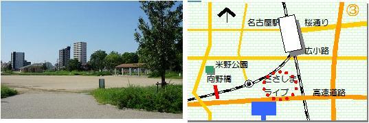 米野マップ