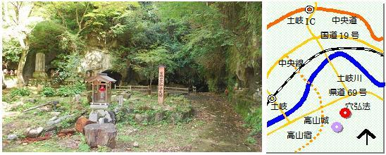 穴弘法マップ