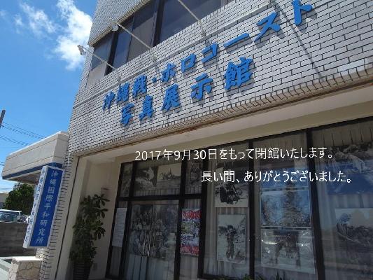 沖縄国際平和研究所
