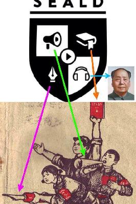 シールズ  共産党 2