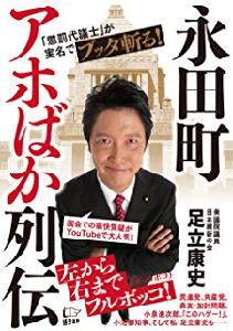 永田町 バカアホ 列伝