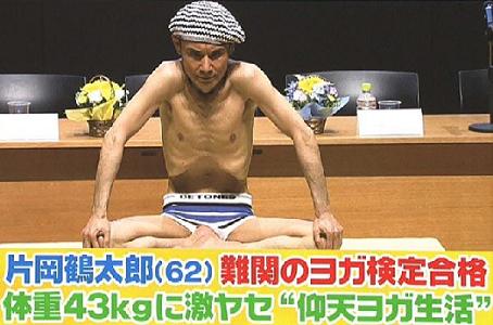 片岡鶴太郎 ヨガ