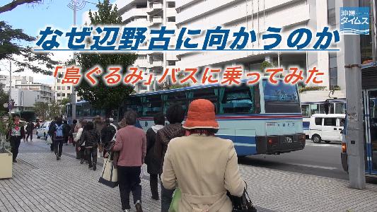 島ぐるみ バス