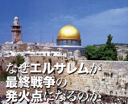 エルサレム 2