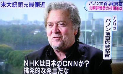 バノン  NHK  フェイク  CNN