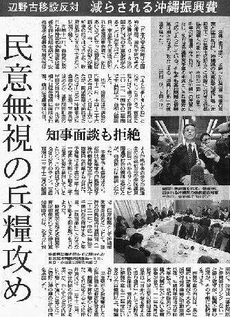 沖縄  毎日新聞  地位振興費