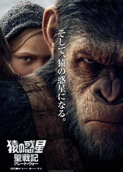 猿の惑星・聖戦記