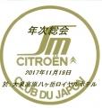 2017総会logo