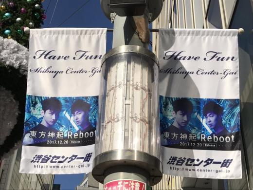 171211渋谷センター街フラッグトン