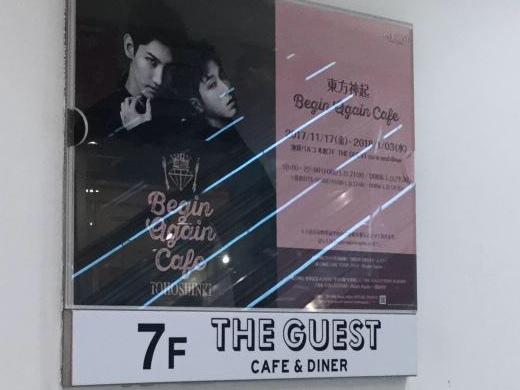 171209ビギアゲカフェ