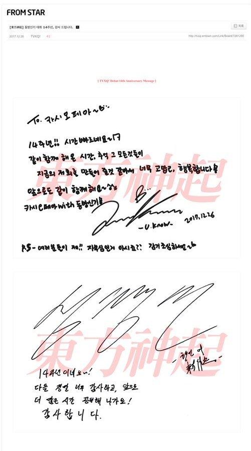 171226韓国公式メッセージ
