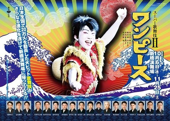 2017年スーパー歌舞伎Ⅱ「ワンピース」