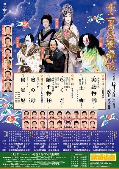 2017年「十二月大歌舞伎」