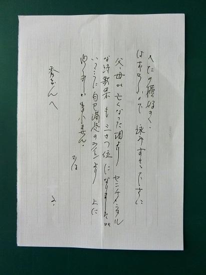 ママの手紙