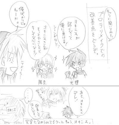 プロテ落書き漫画1