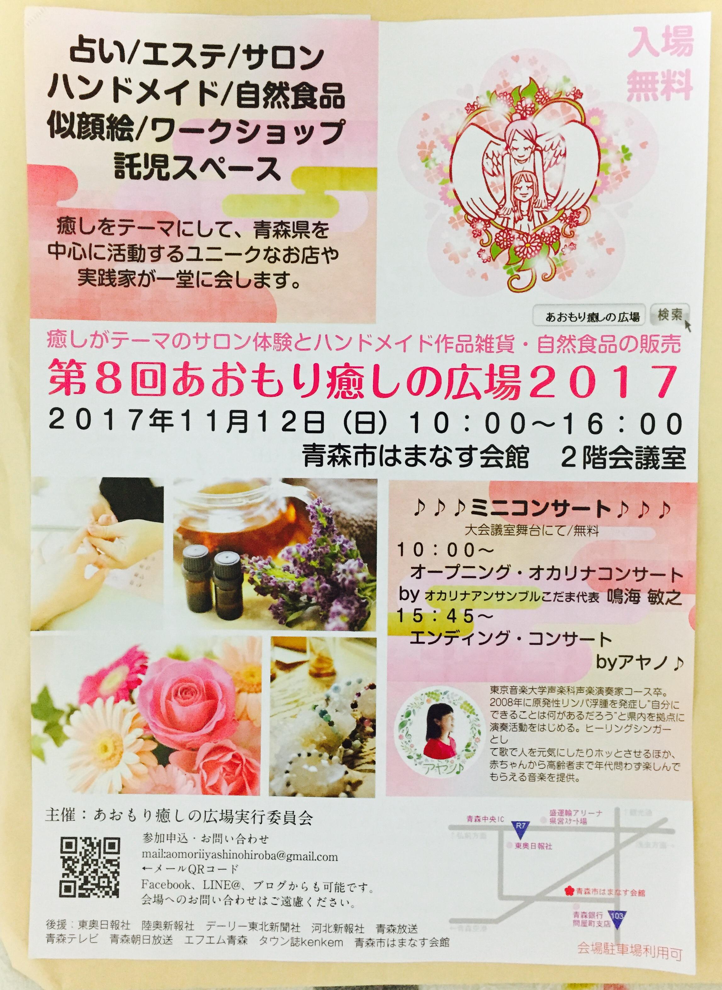 fc2blog_20171023074931f87.jpg