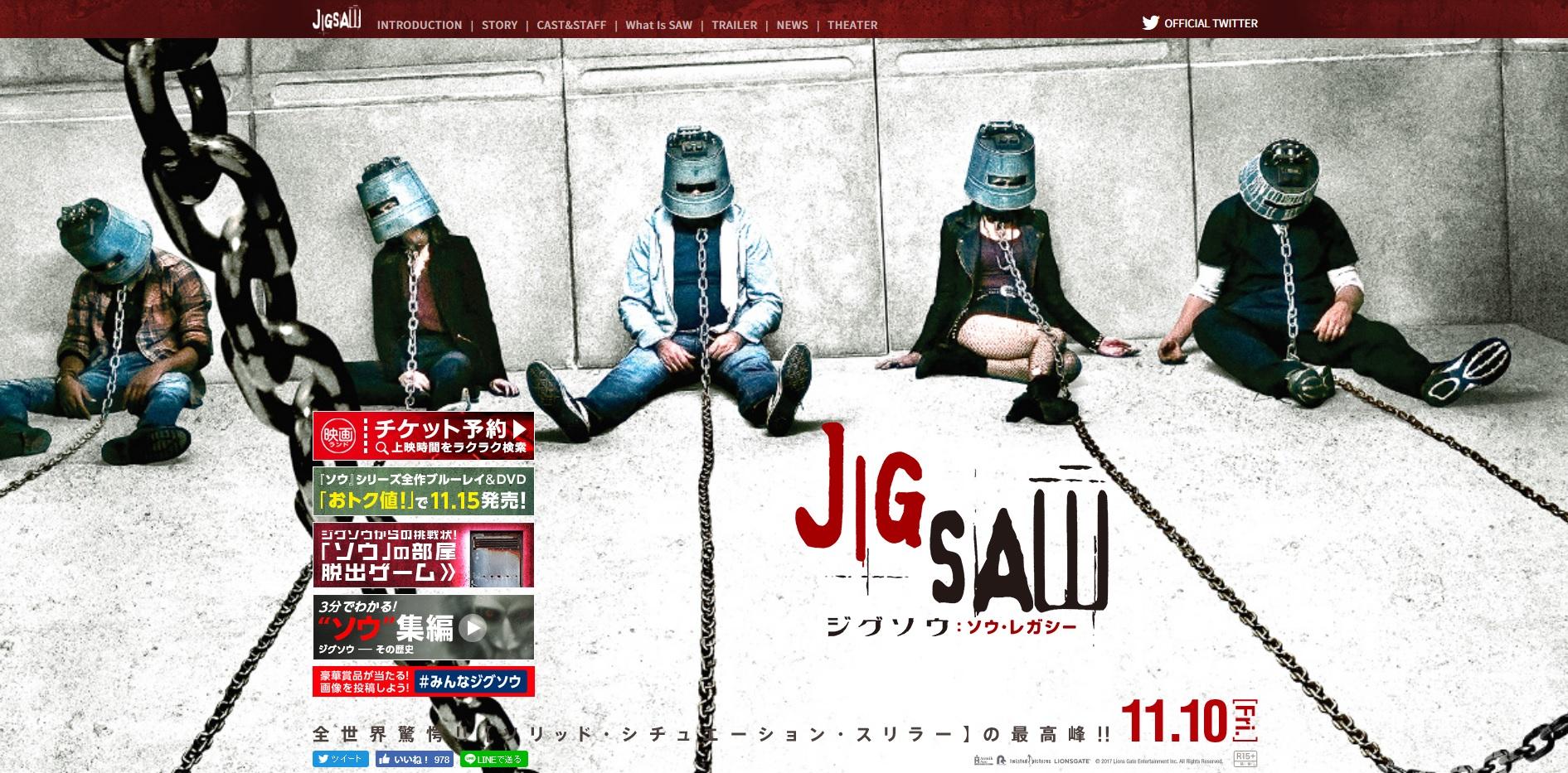 jigsaw_20171112.jpg