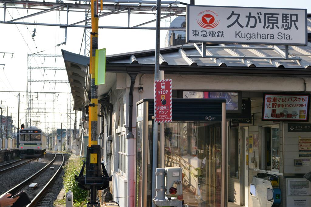 久が原駅前