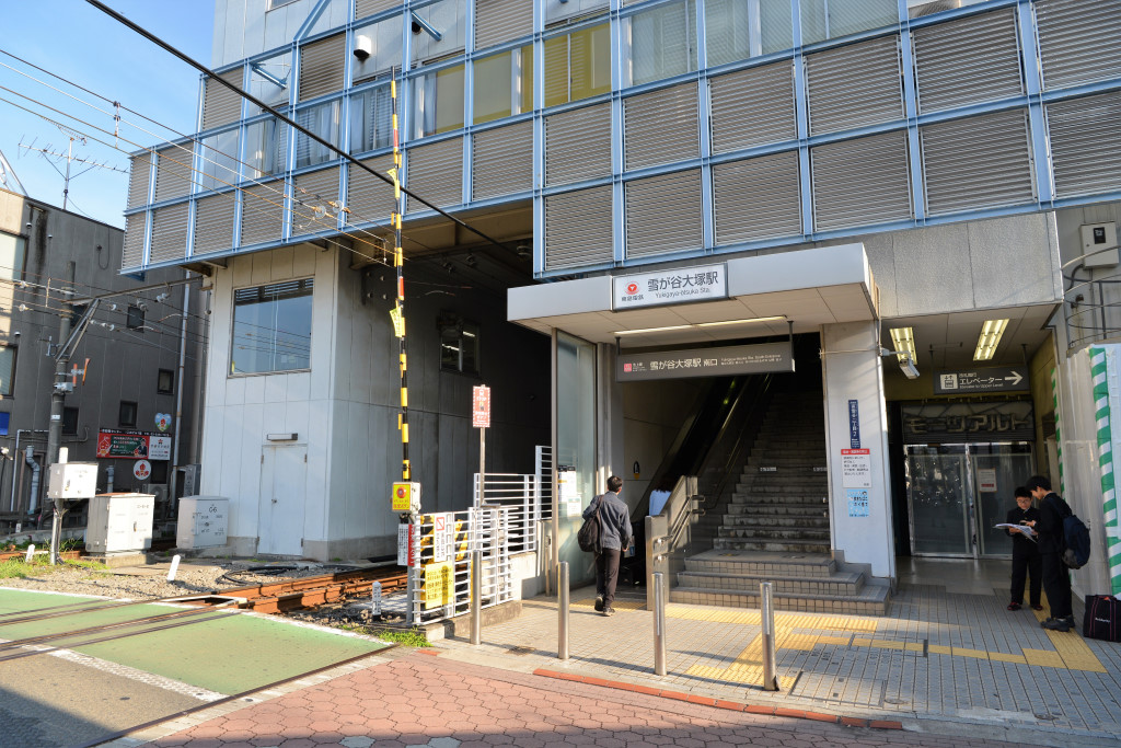 雪が谷大塚駅 出入口