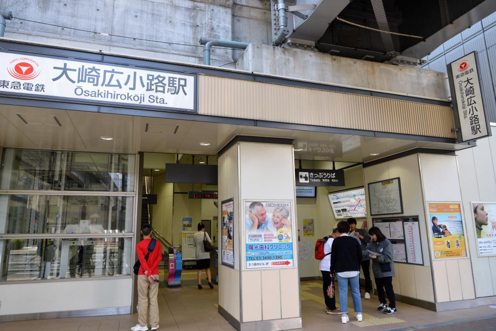 大崎広小路駅 出改札口