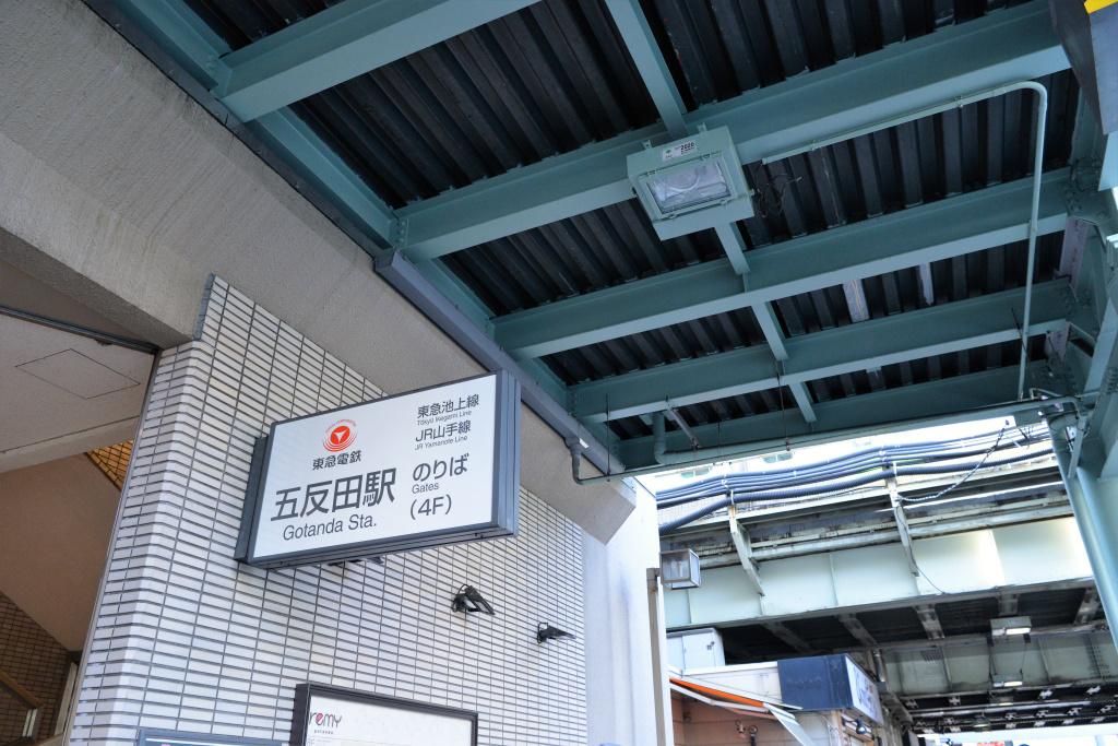 東急池上線 五反田駅 地上出入口