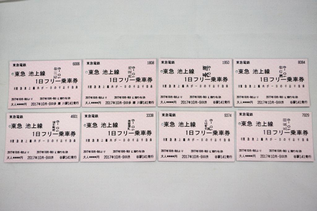 東急 池上線 1日フリー乗車券 2