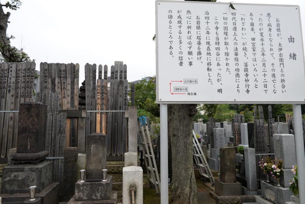 お岩の墓 1