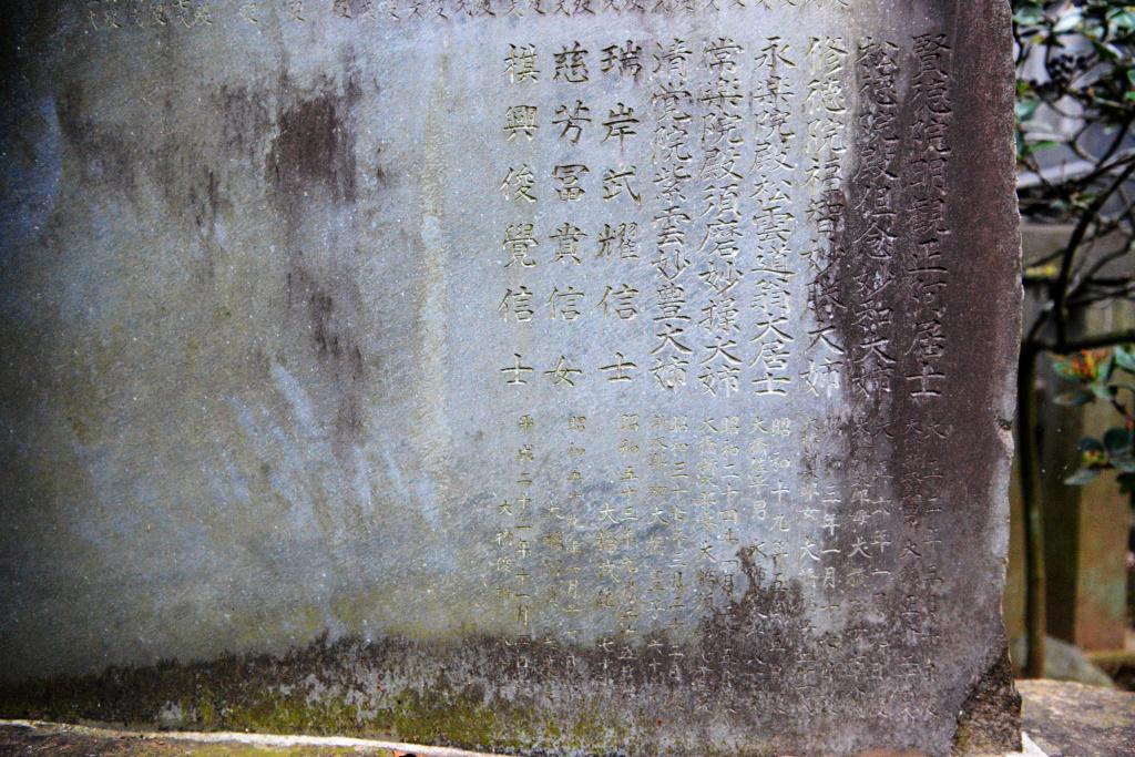 大橋家 墓誌銘